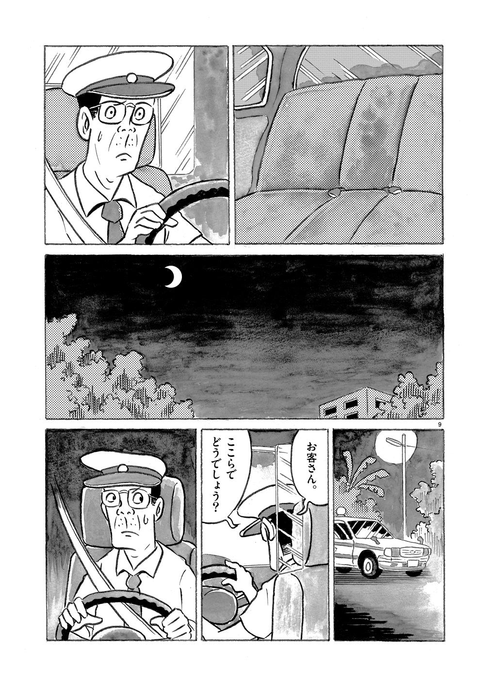琉球怪談 【第9話】WEB掲載9ページ目画像