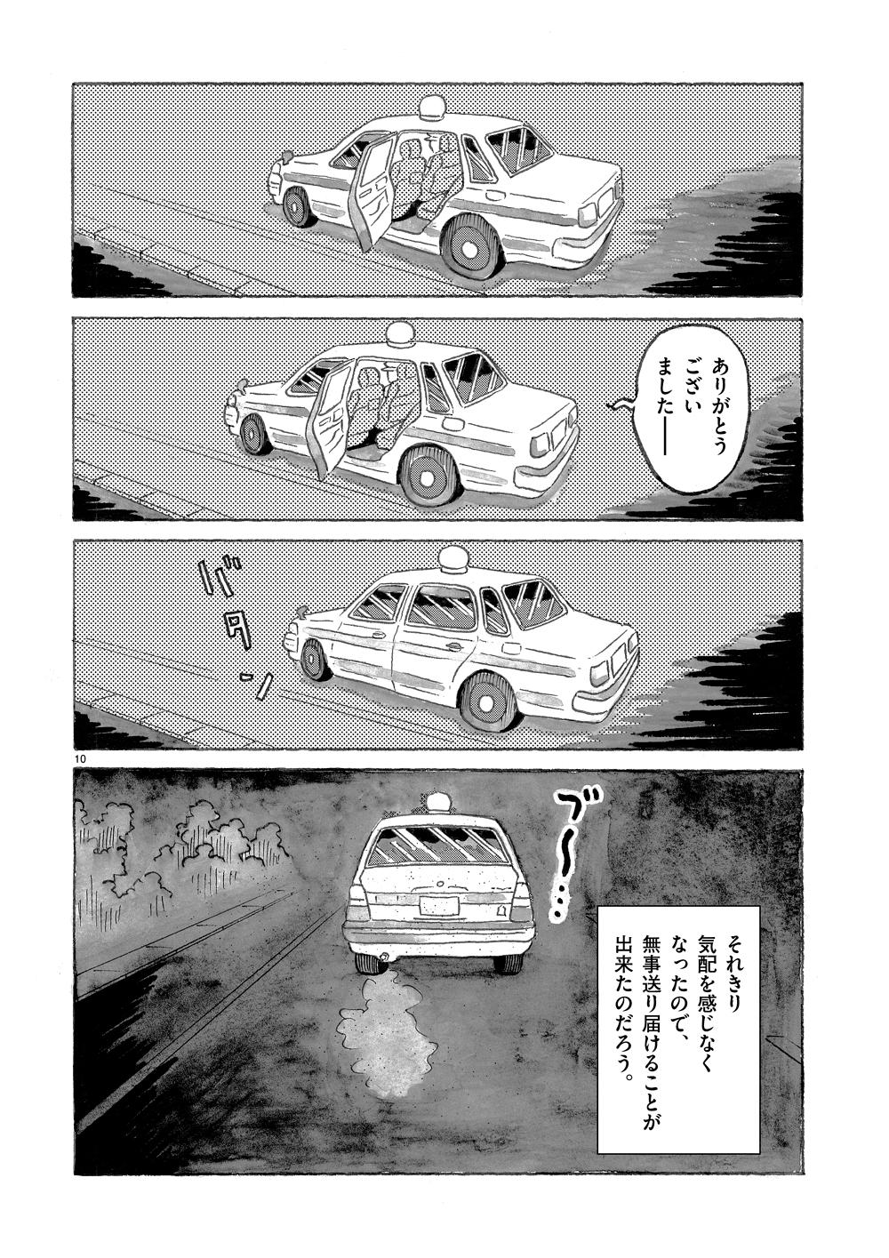 琉球怪談 【第9話】WEB掲載10ページ目画像