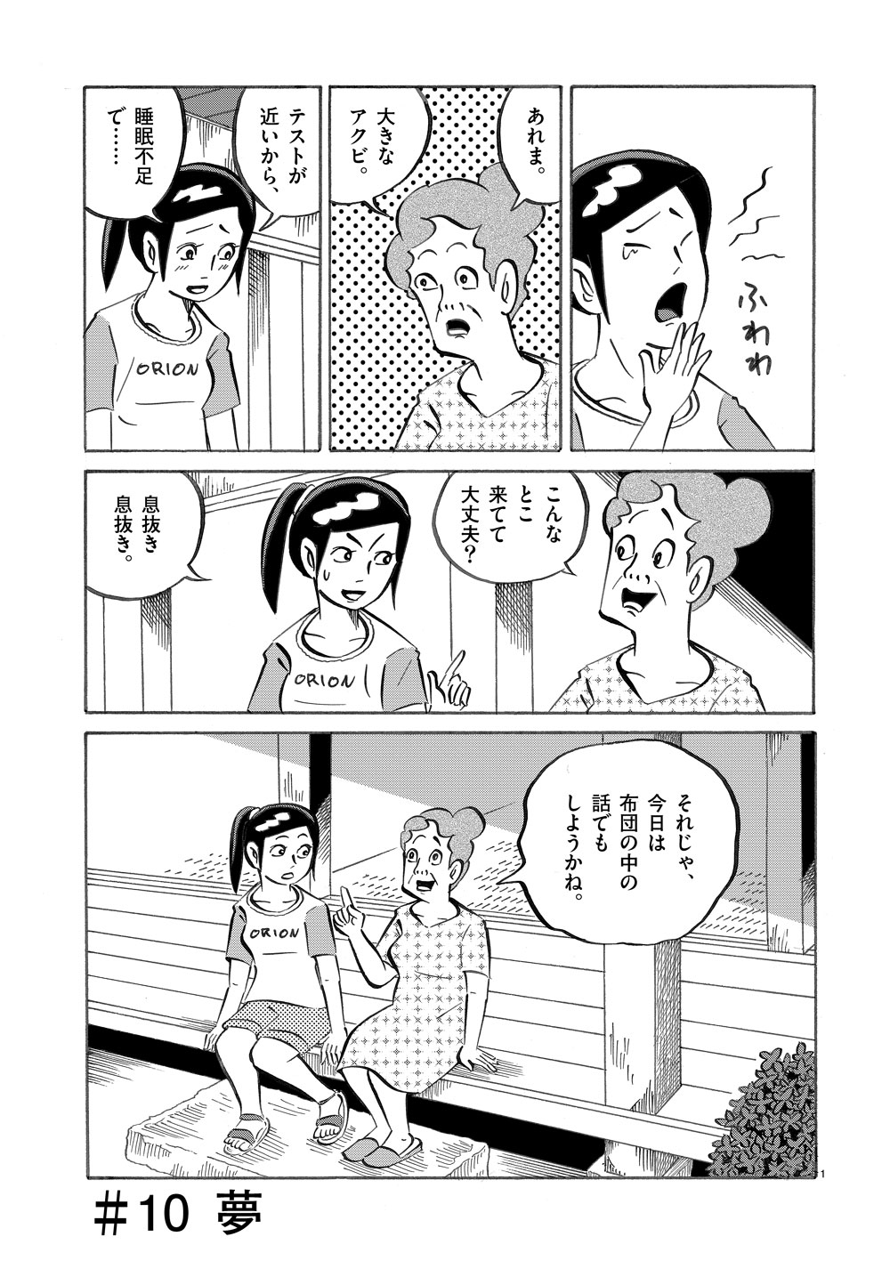 琉球怪談 【第10話】WEB掲載1ページ目画像