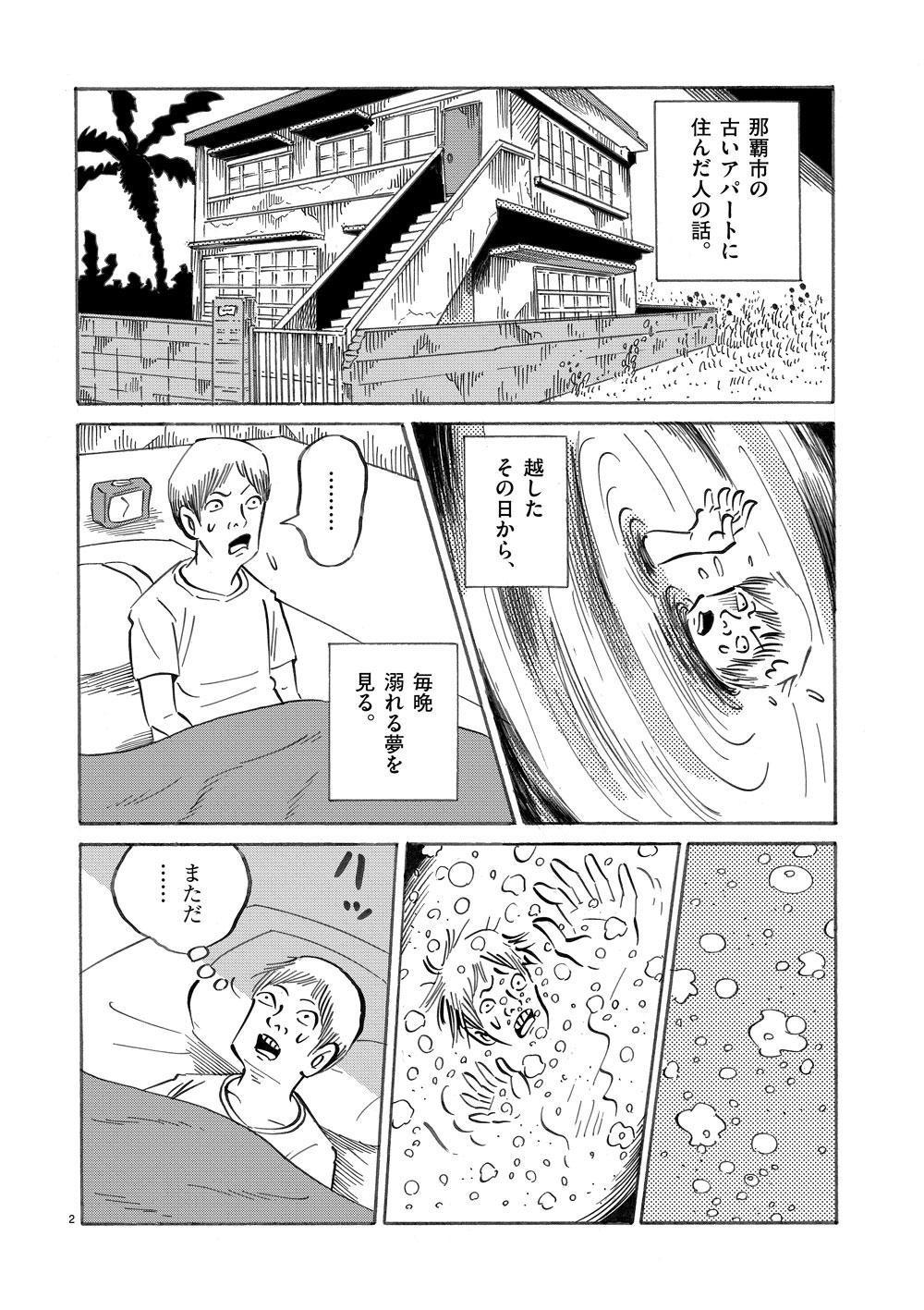 琉球怪談 【第10話】WEB掲載2ページ目画像