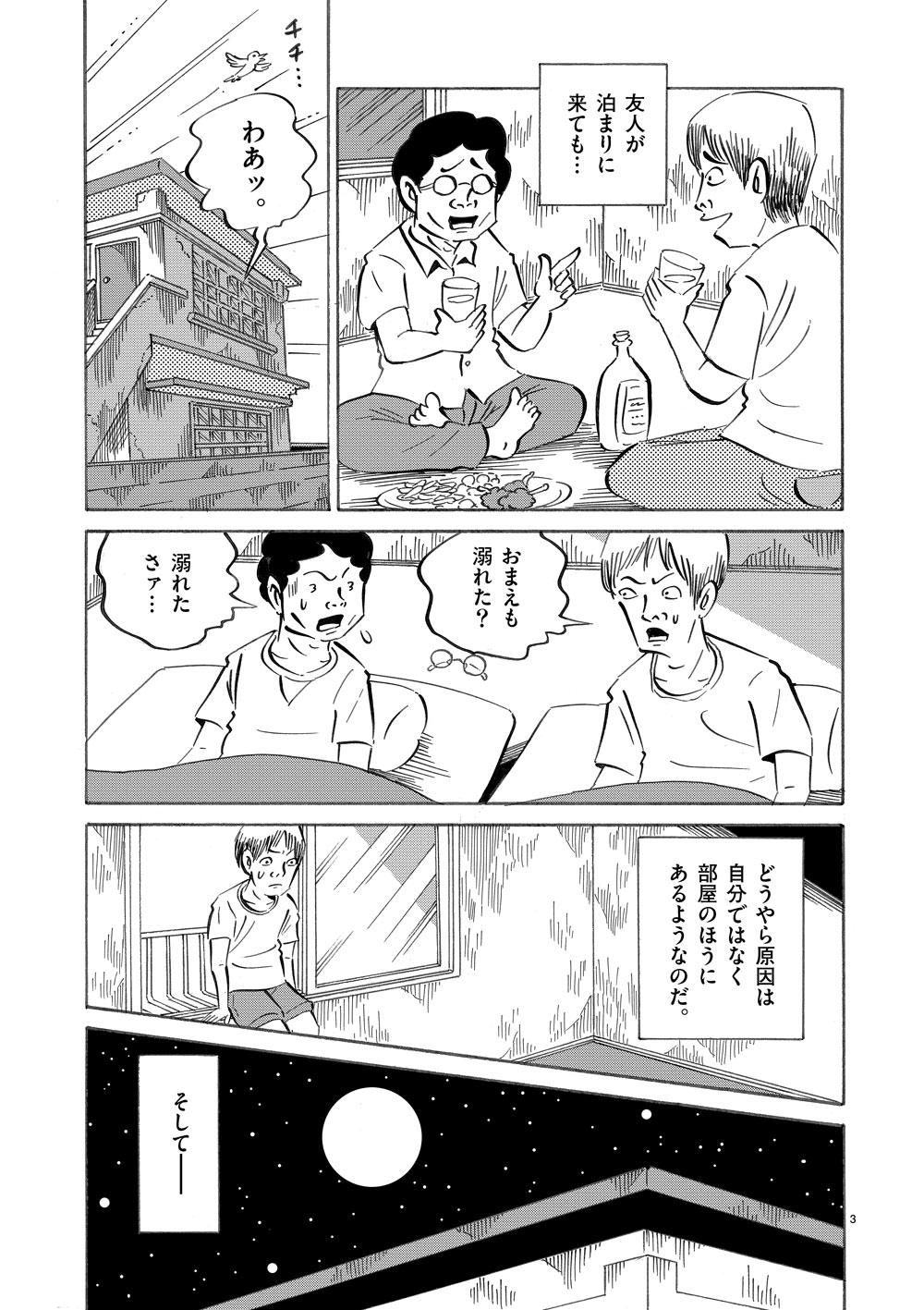 琉球怪談 【第10話】WEB掲載3ページ目画像