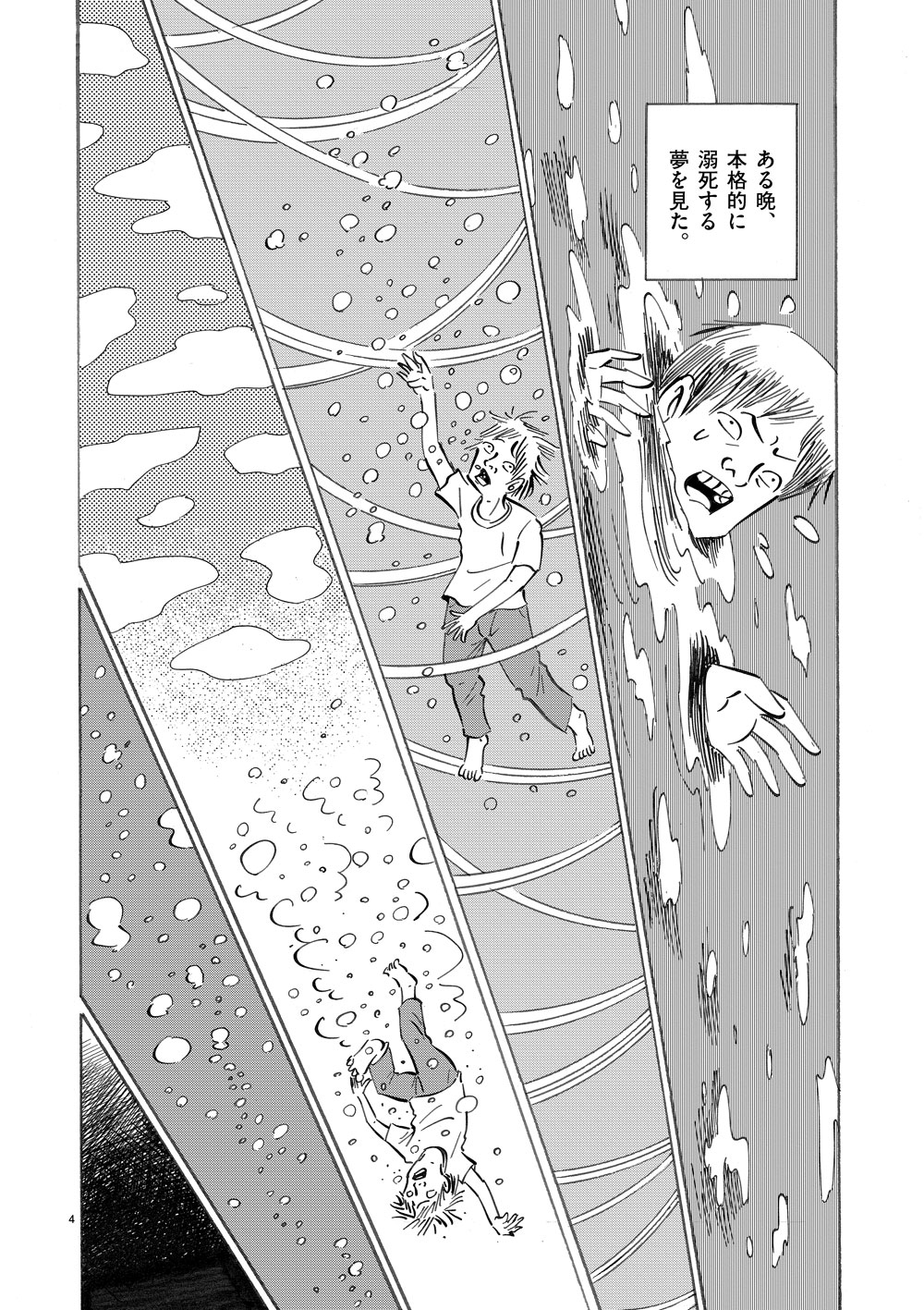 琉球怪談 【第10話】WEB掲載4ページ目画像