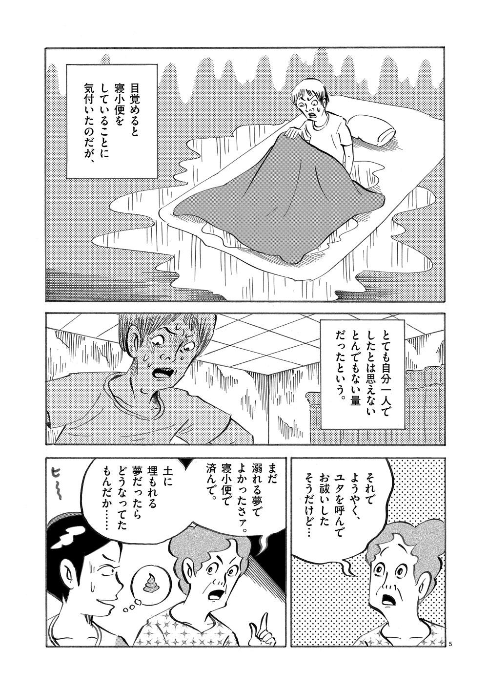琉球怪談 【第10話】WEB掲載5ページ目画像