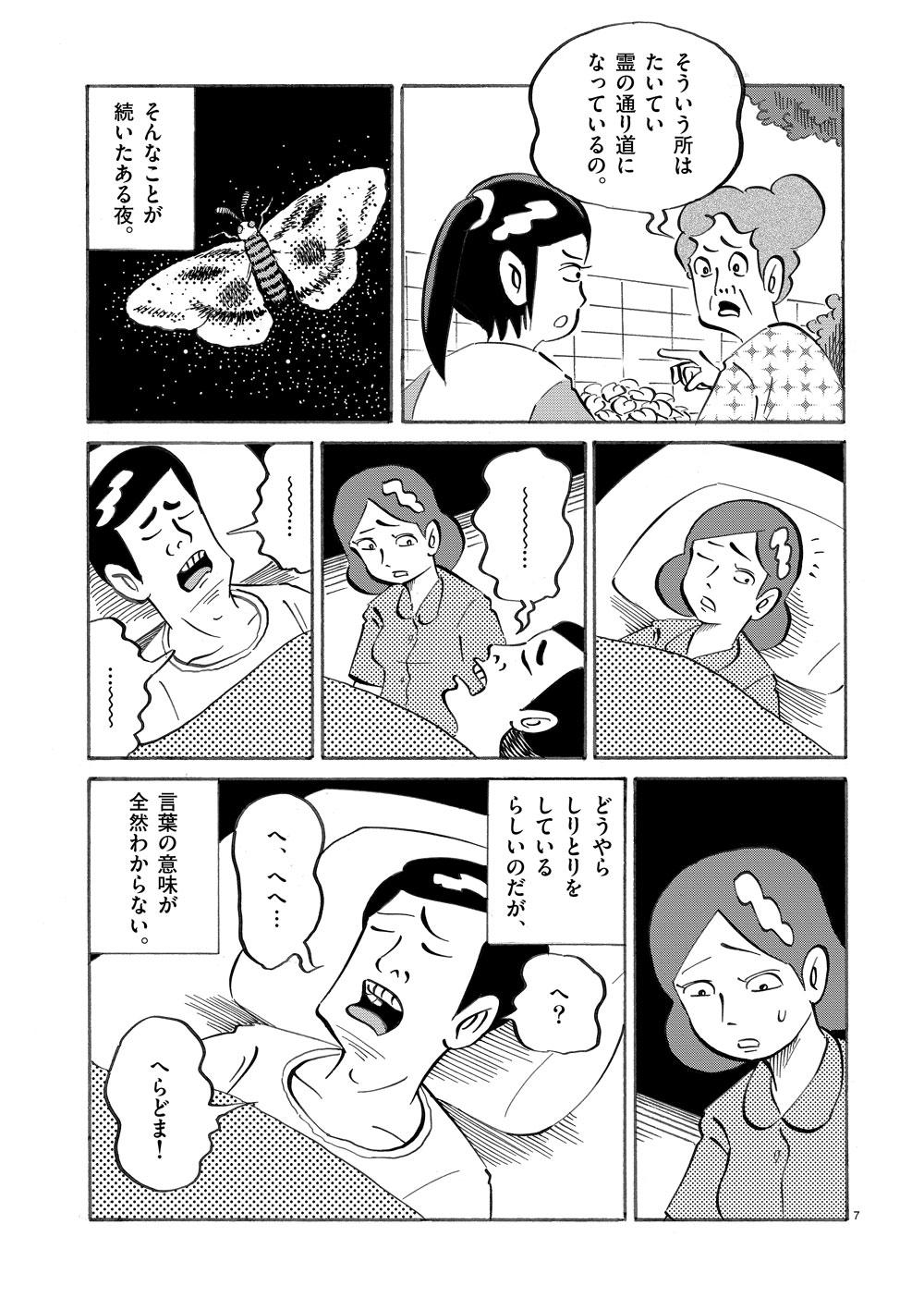 琉球怪談 【第10話】WEB掲載7ページ目画像