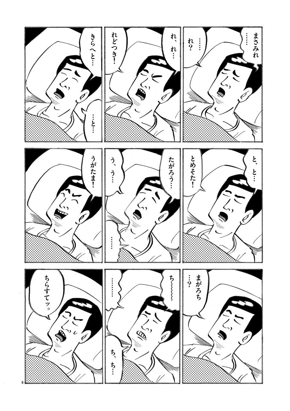 琉球怪談 【第10話】WEB掲載8ページ目画像