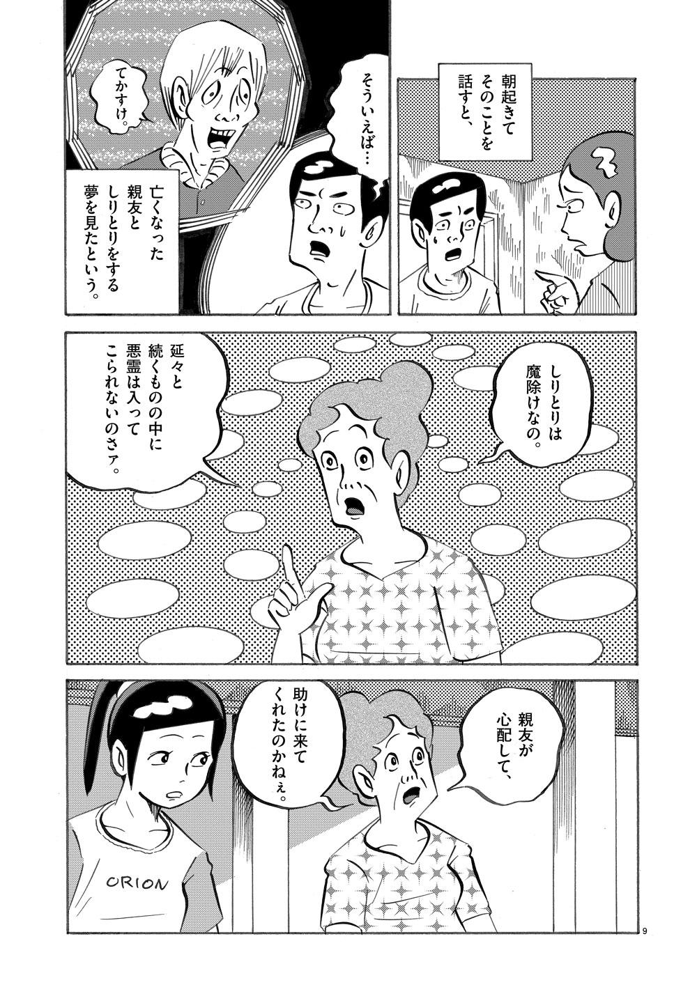 琉球怪談 【第10話】WEB掲載9ページ目画像