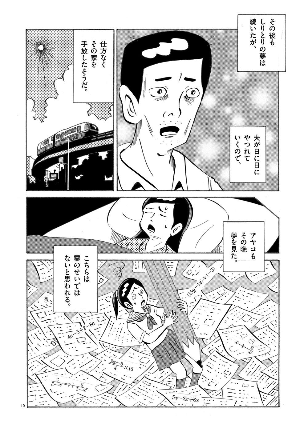 琉球怪談 【第10話】WEB掲載10ページ目画像