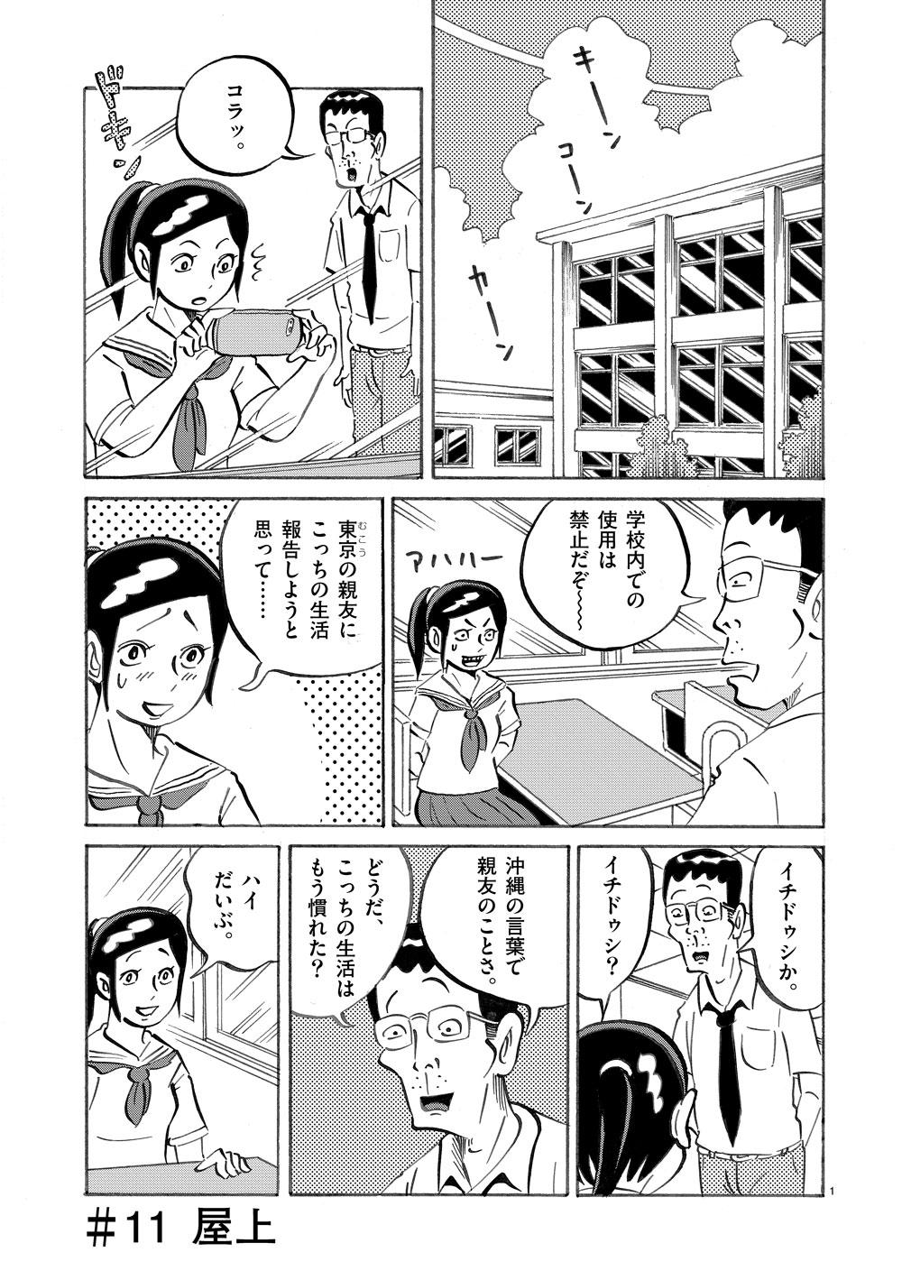 琉球怪談 【第11話】WEB掲載1ページ目画像