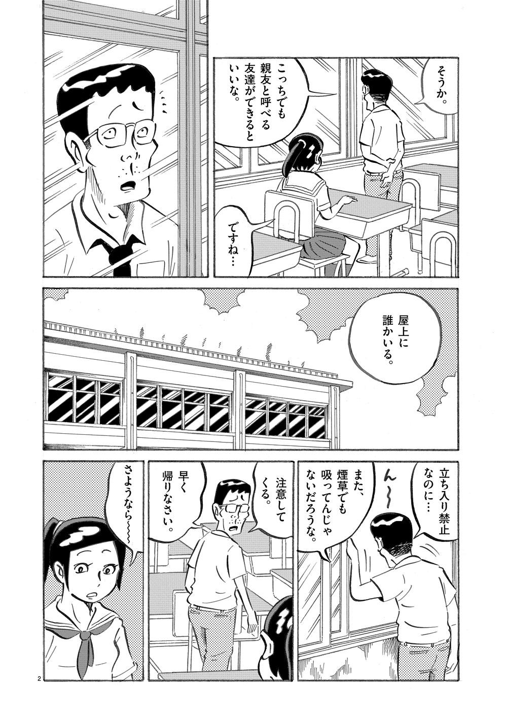 琉球怪談 【第11話】WEB掲載2ページ目画像