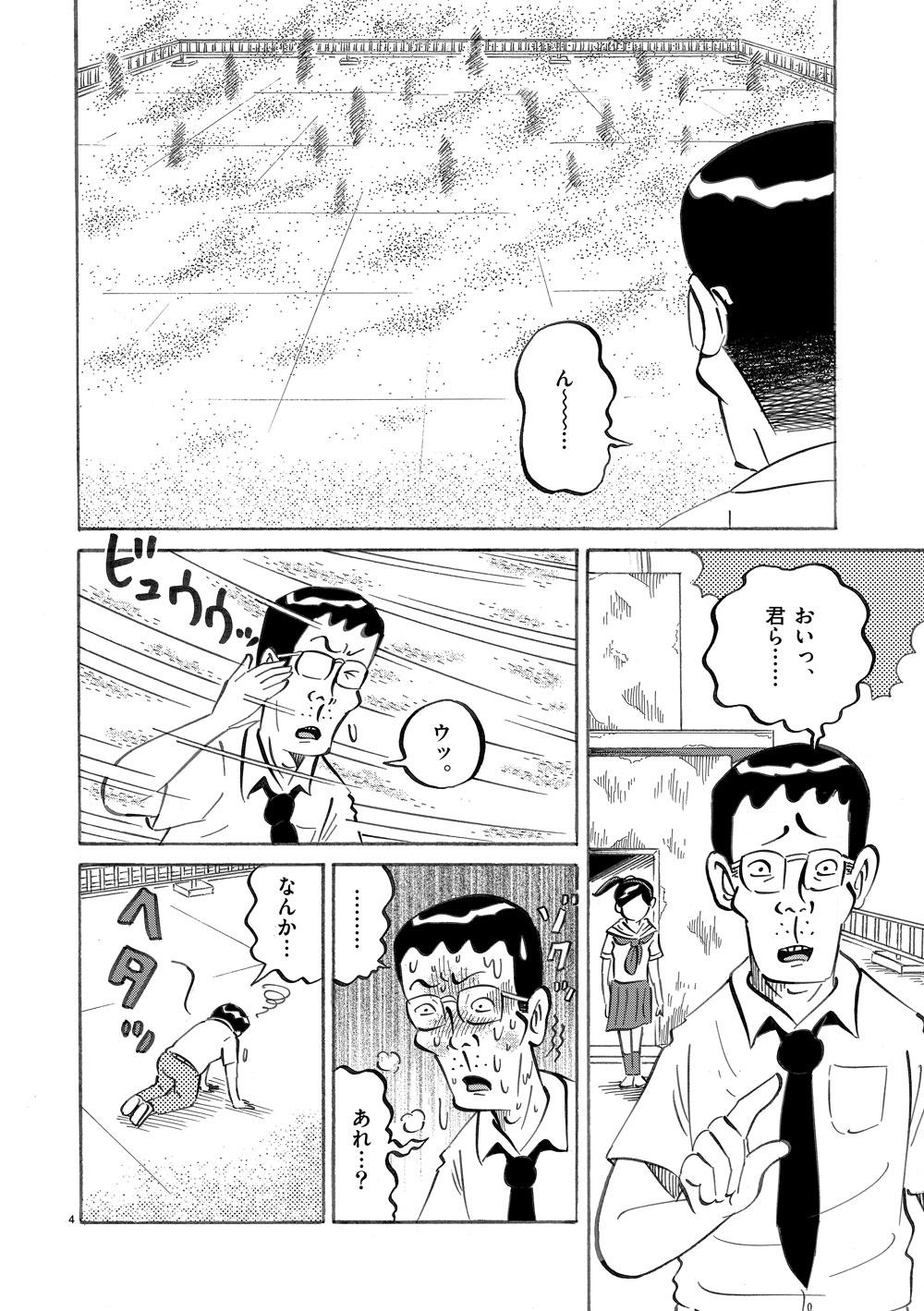 琉球怪談 【第11話】WEB掲載4ページ目画像
