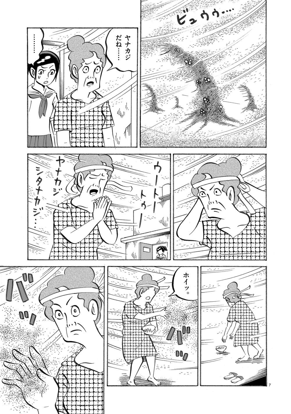 琉球怪談 【第11話】WEB掲載7ページ目画像