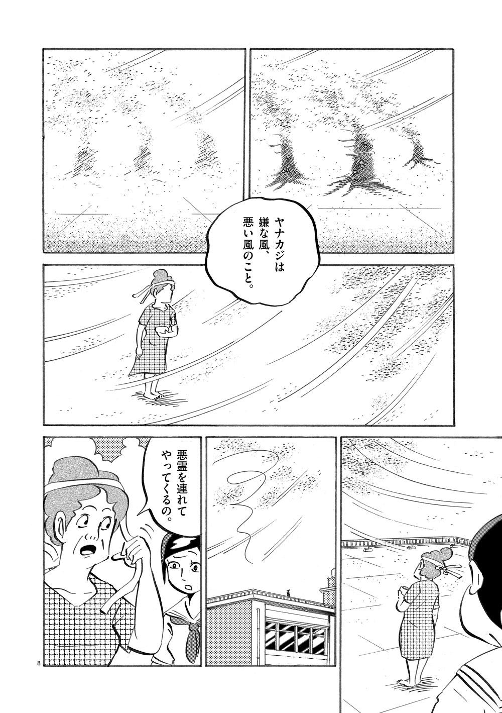 琉球怪談 【第11話】WEB掲載8ページ目画像