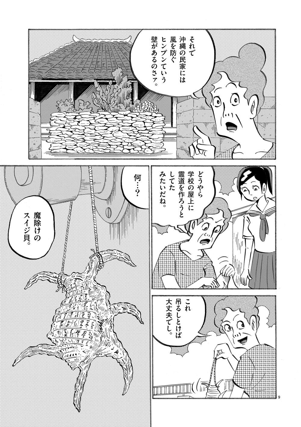 琉球怪談 【第11話】WEB掲載9ページ目画像