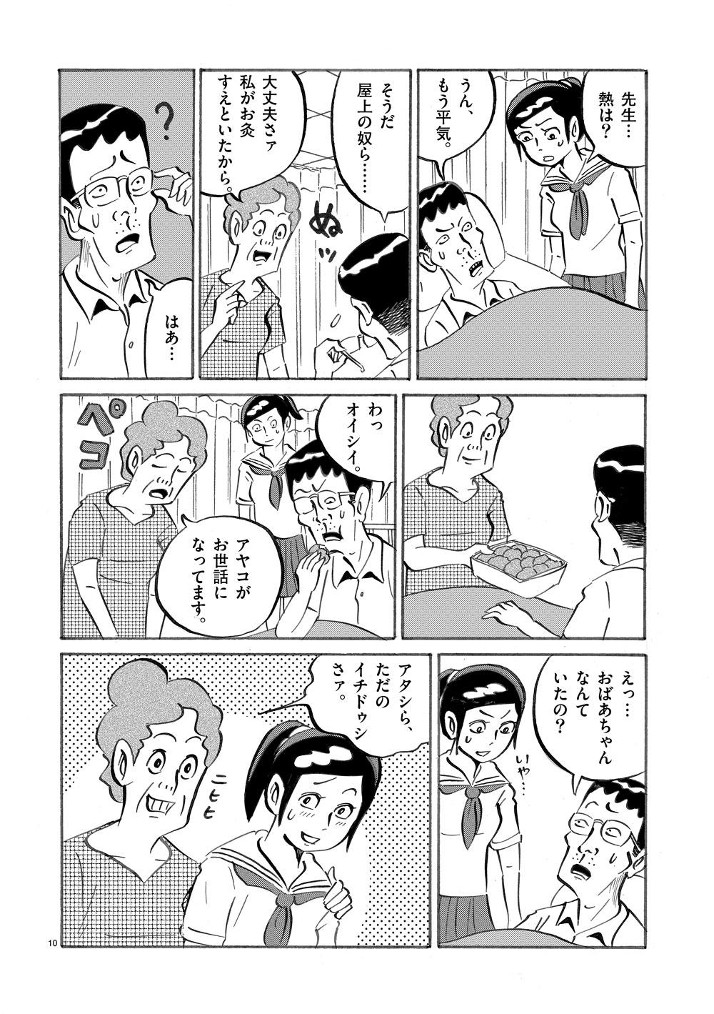 琉球怪談 【第11話】WEB掲載10ページ目画像