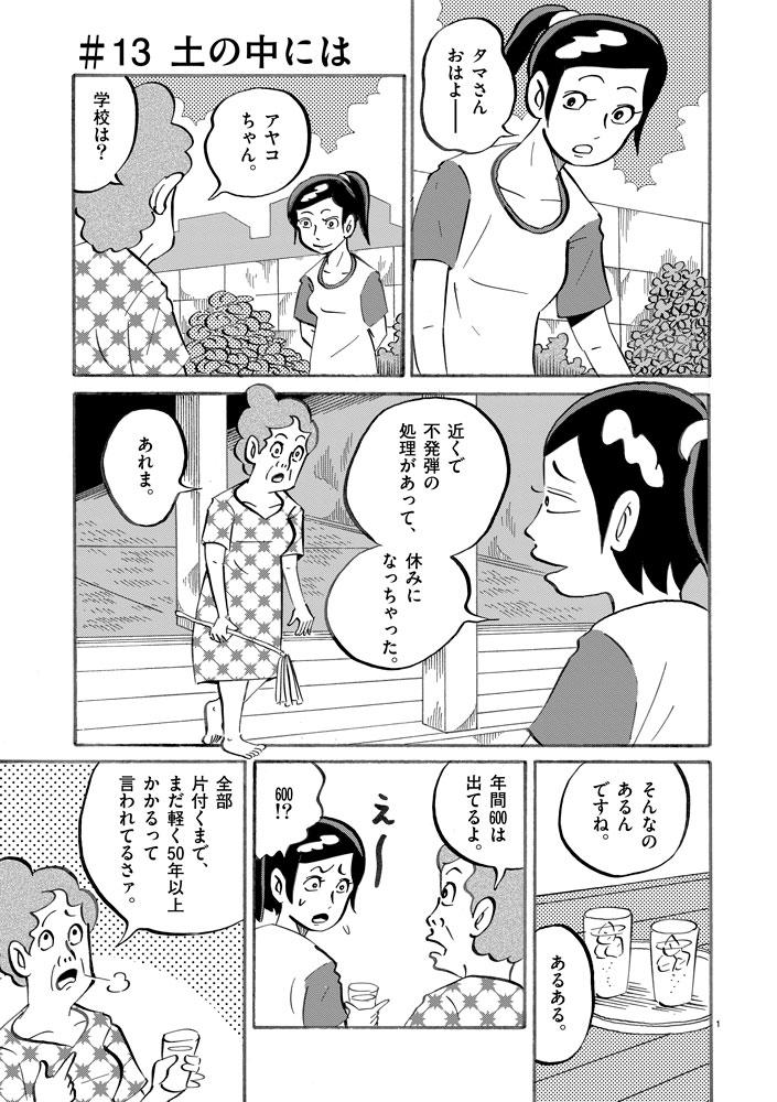 琉球怪談 【第13話】WEB掲載1ページ目画像