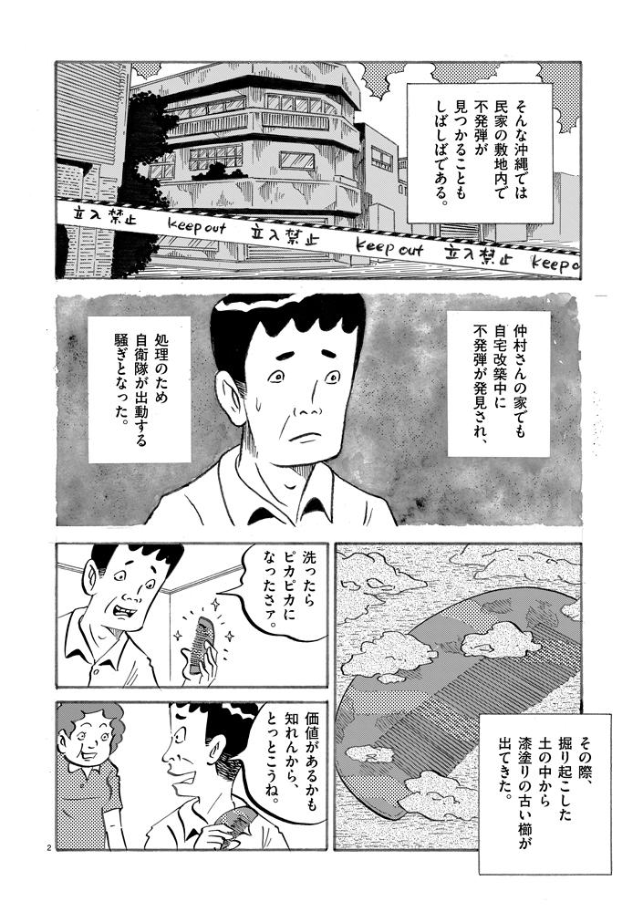 琉球怪談 【第13話】WEB掲載2ページ目画像