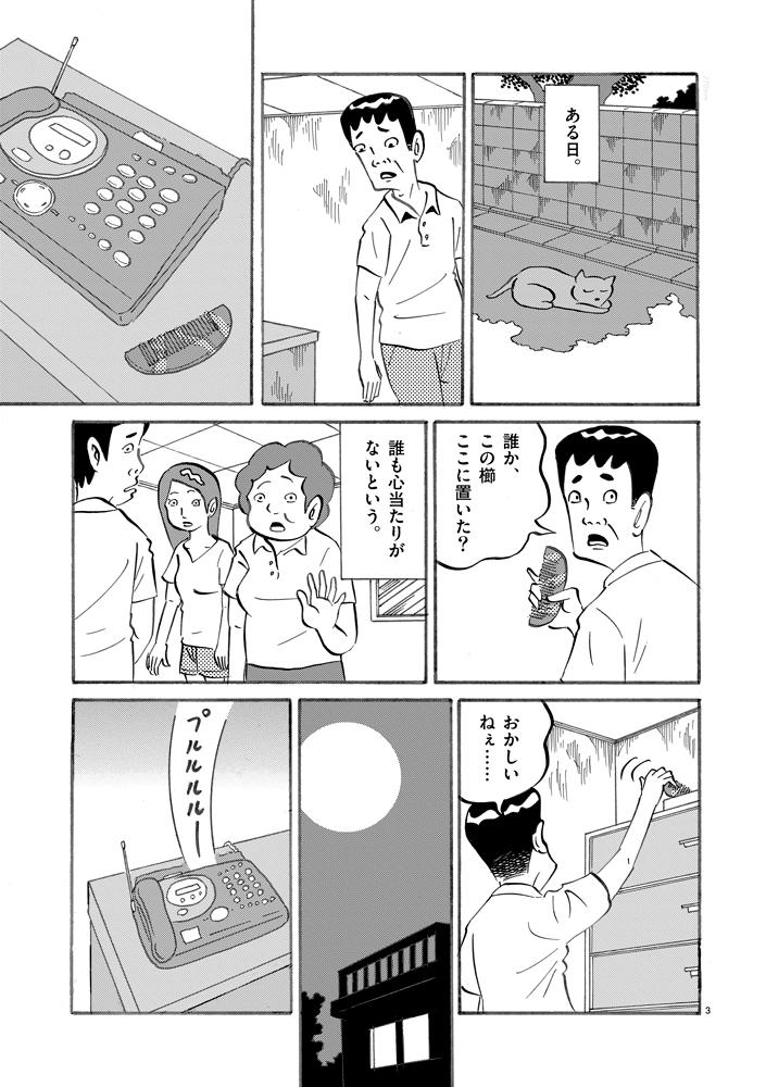 琉球怪談 【第13話】WEB掲載3ページ目画像