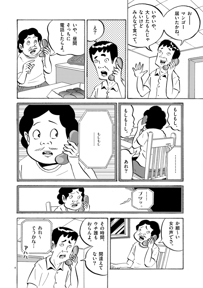 琉球怪談 【第13話】WEB掲載4ページ目画像