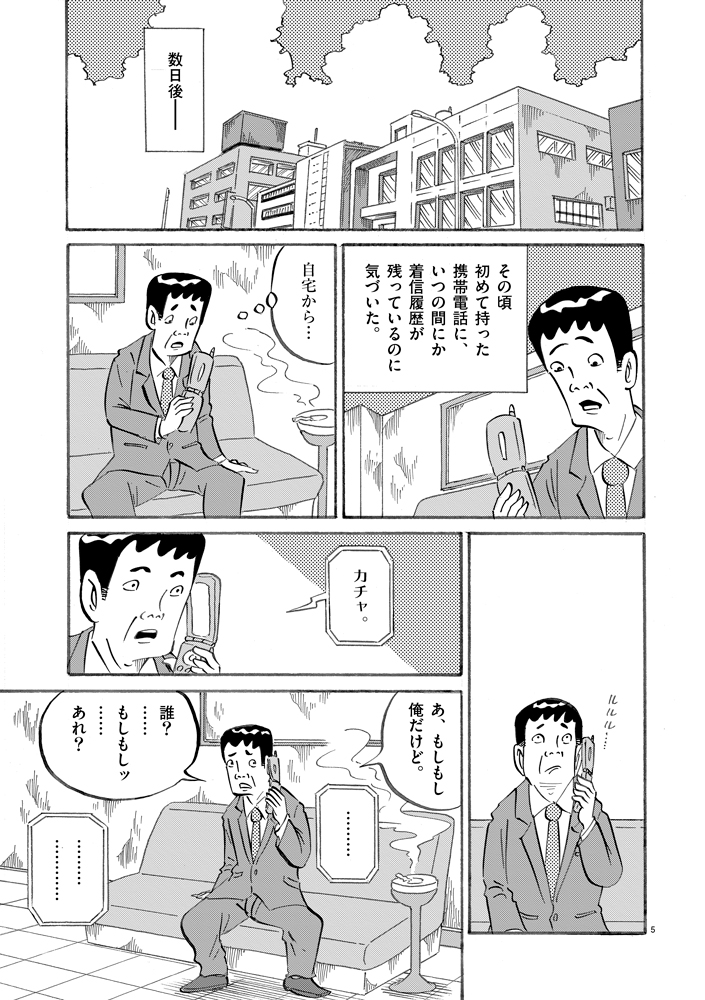琉球怪談 【第13話】WEB掲載5ページ目画像