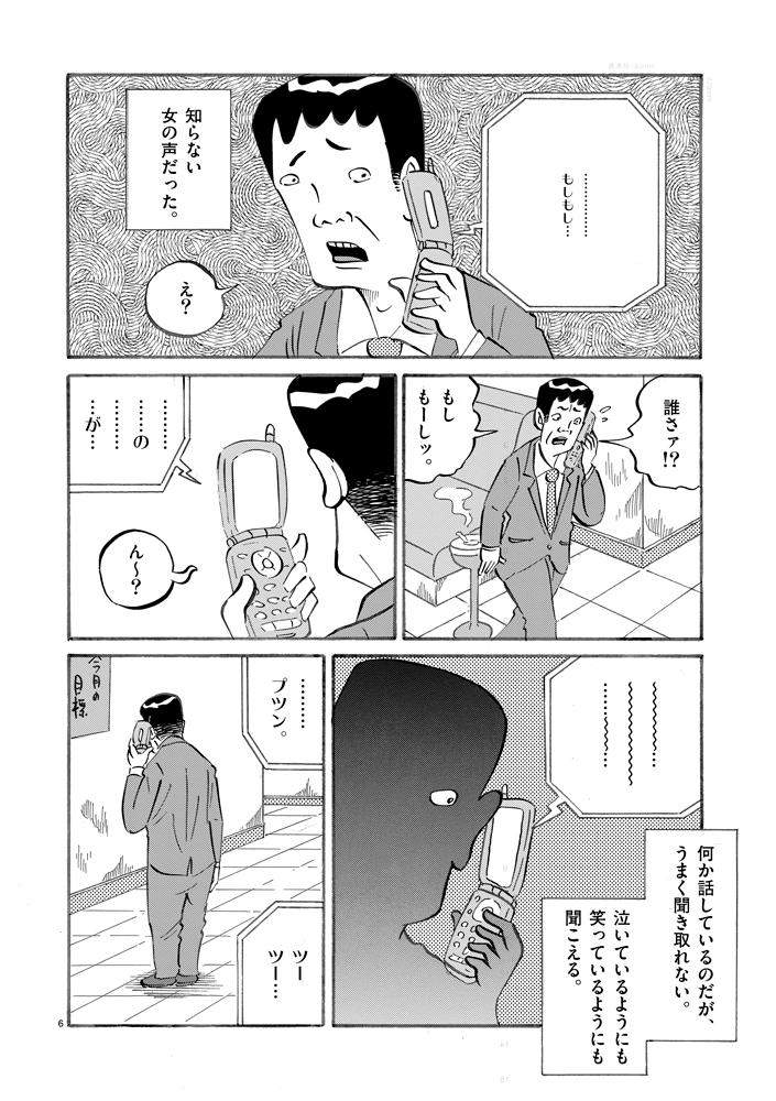 琉球怪談 【第13話】WEB掲載6ページ目画像