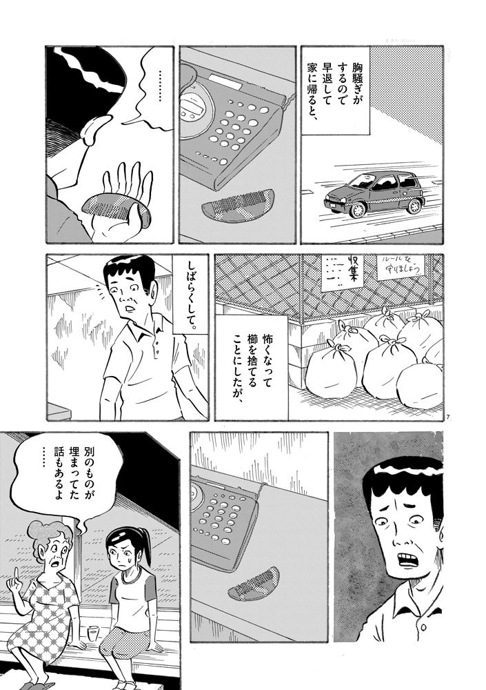 琉球怪談 【第13話】WEB掲載7ページ目画像