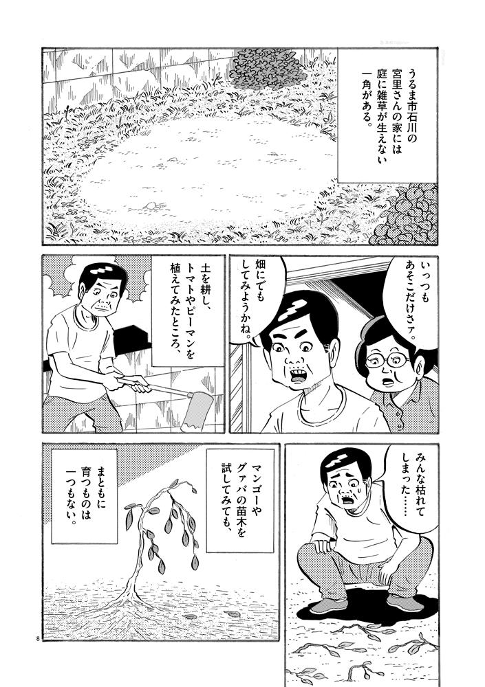 琉球怪談 【第13話】WEB掲載8ページ目画像
