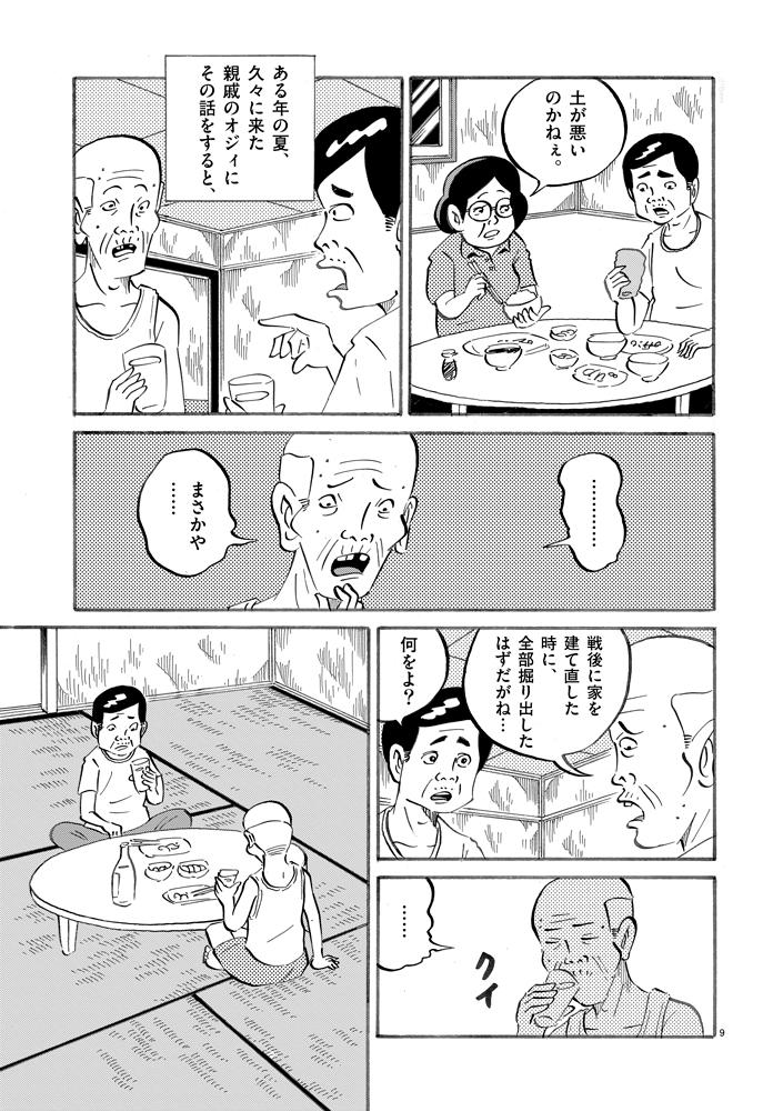 琉球怪談 【第13話】WEB掲載9ページ目画像