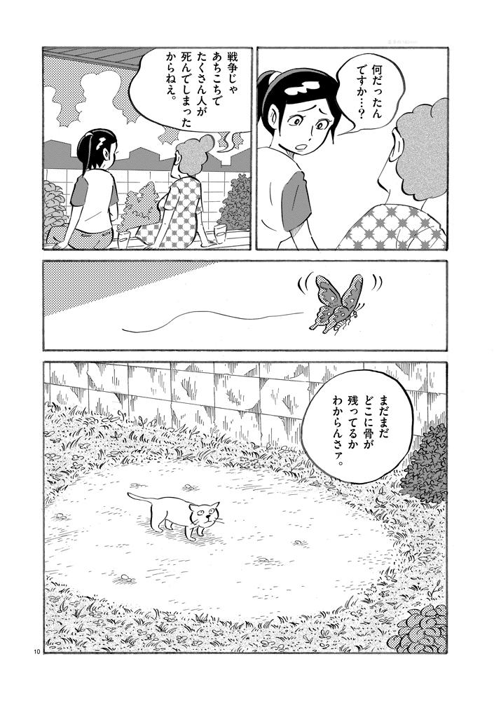 琉球怪談 【第13話】WEB掲載10ページ目画像