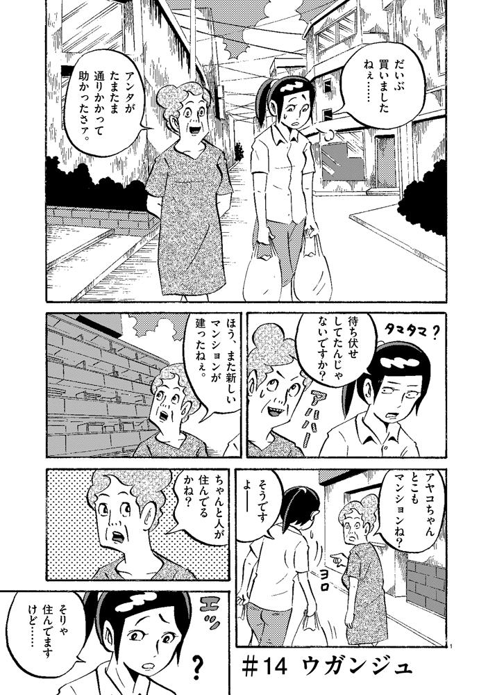 琉球怪談 【第14話】WEB掲載1ページ目画像