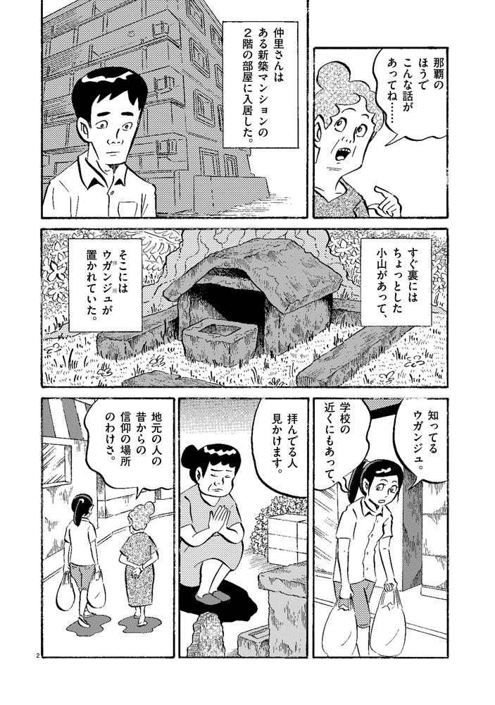 琉球怪談 【第14話】WEB掲載2ページ目画像