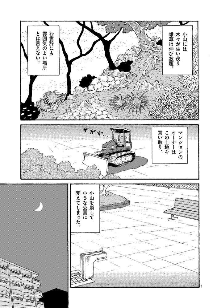琉球怪談 【第14話】WEB掲載3ページ目画像