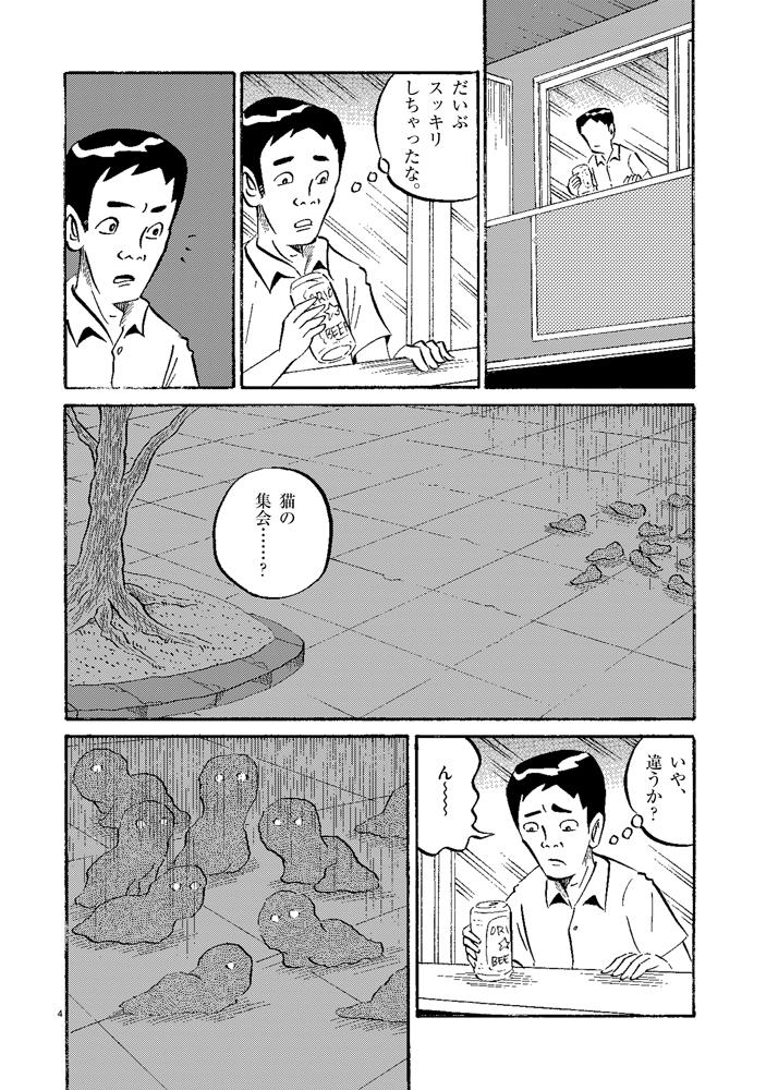 琉球怪談 【第14話】WEB掲載4ページ目画像