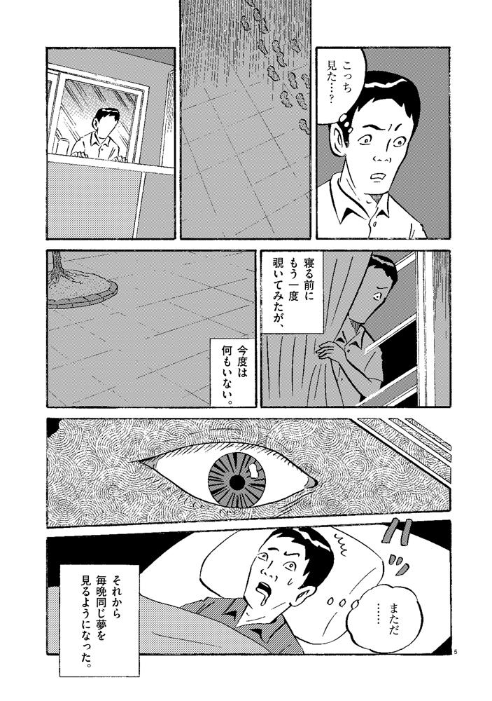 琉球怪談 【第14話】WEB掲載5ページ目画像