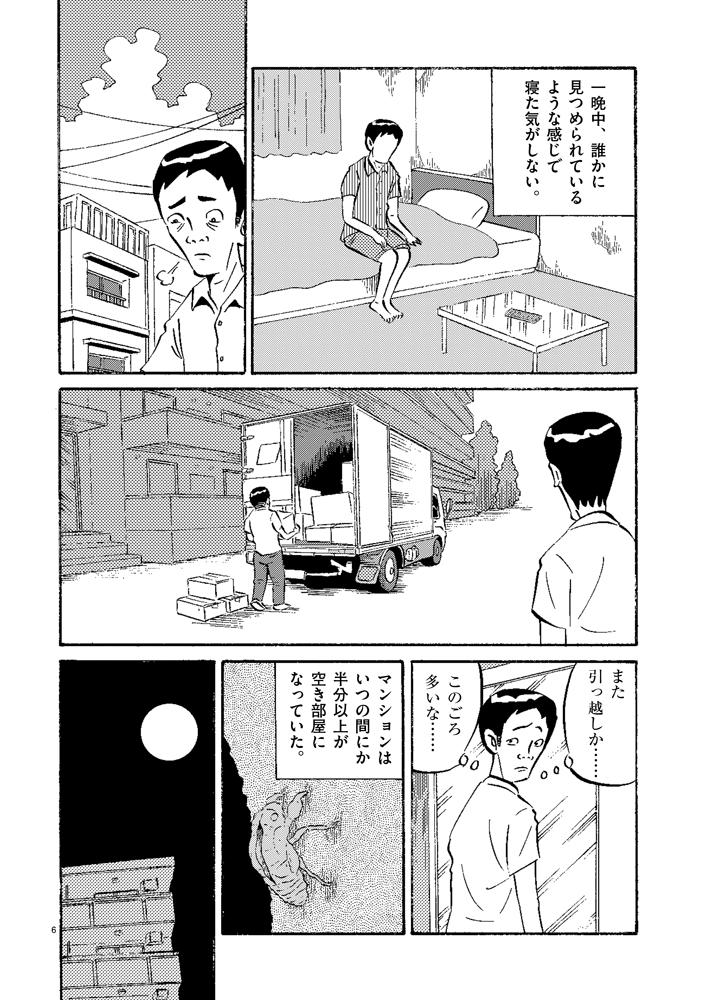 琉球怪談 【第14話】WEB掲載6ページ目画像