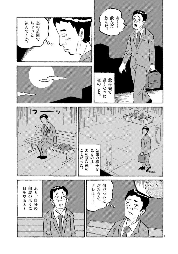 琉球怪談 【第14話】WEB掲載7ページ目画像