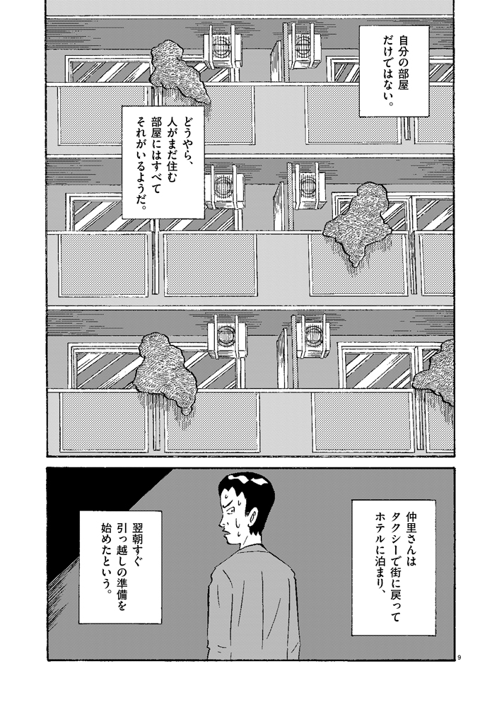 琉球怪談 【第14話】WEB掲載9ページ目画像
