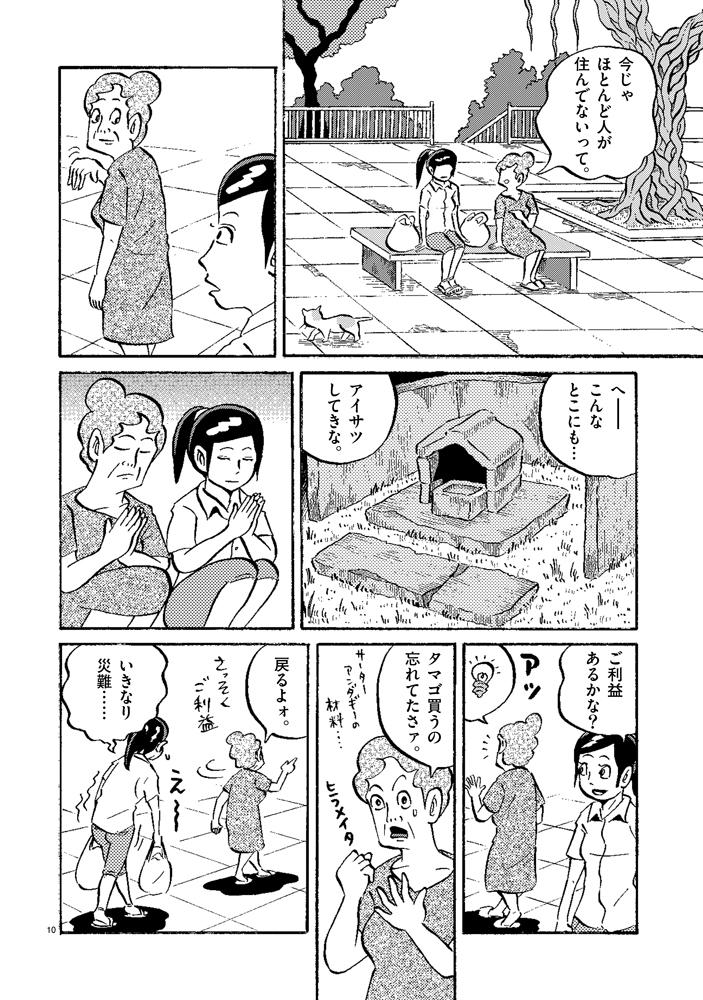 琉球怪談 【第14話】WEB掲載10ページ目画像