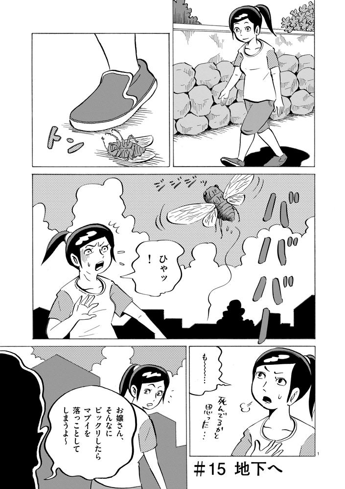 琉球怪談 【第15話】WEB掲載1ページ目画像