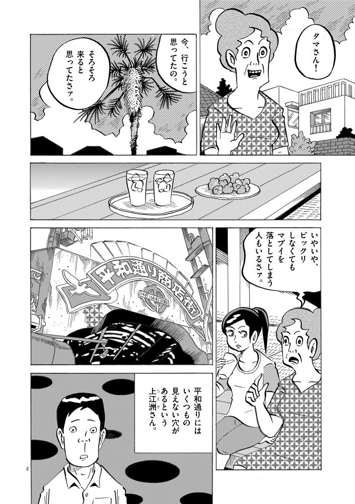 琉球怪談 【第15話】WEB掲載2ページ目画像