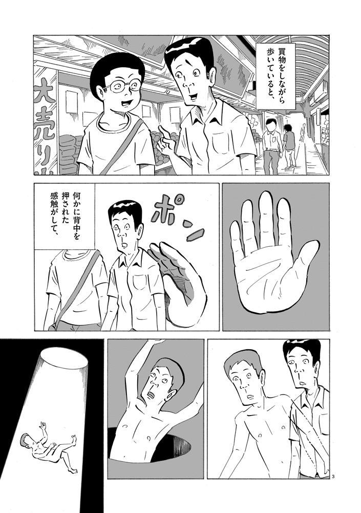 琉球怪談 【第15話】WEB掲載3ページ目画像