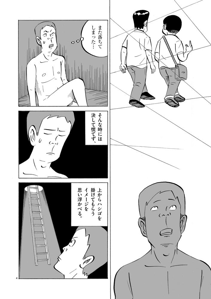 琉球怪談 【第15話】WEB掲載4ページ目画像