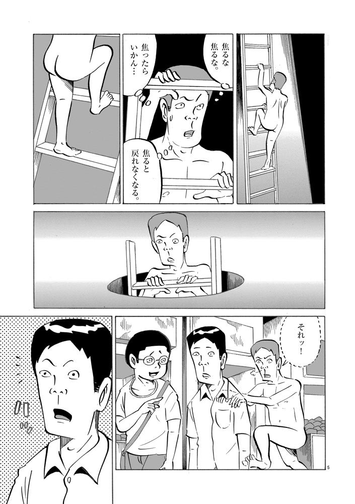 琉球怪談 【第15話】WEB掲載5ページ目画像