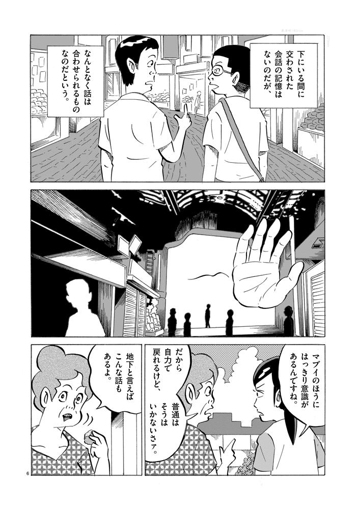 琉球怪談 【第15話】WEB掲載6ページ目画像