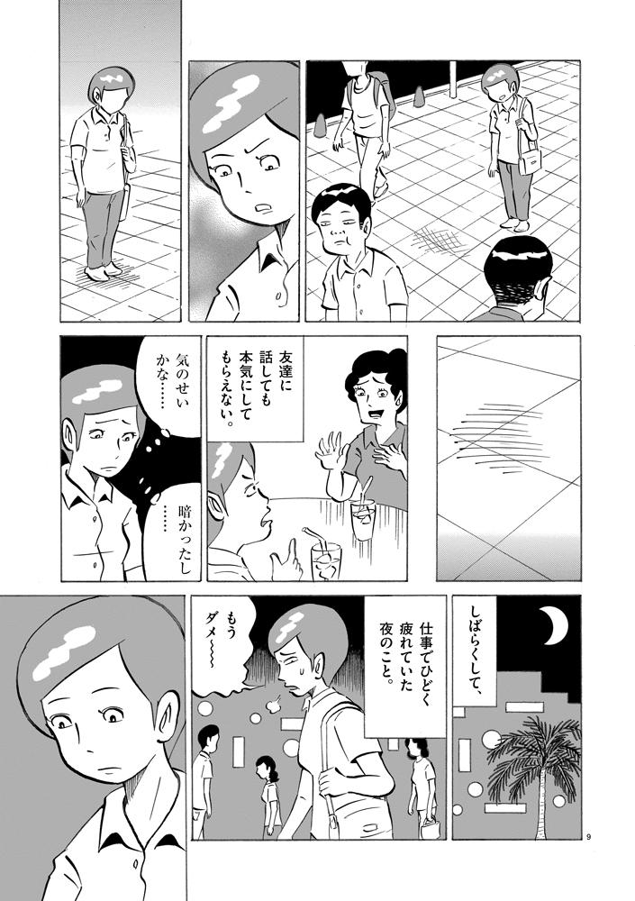 琉球怪談 【第15話】WEB掲載9ページ目画像