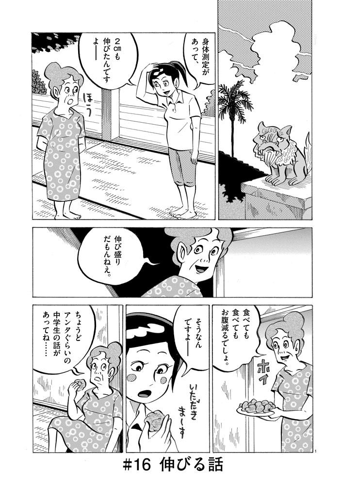 琉球怪談 【第16話】WEB掲載1ページ目画像