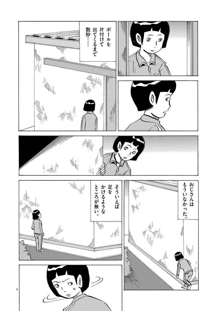 琉球怪談 【第16話】WEB掲載4ページ目画像