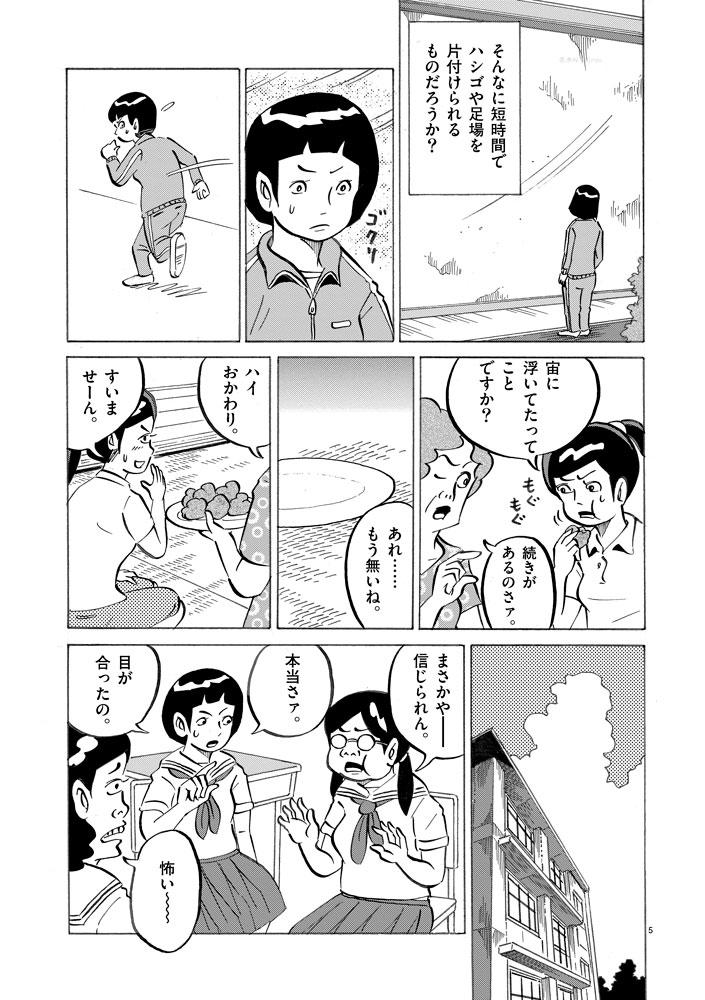 琉球怪談 【第16話】WEB掲載5ページ目画像
