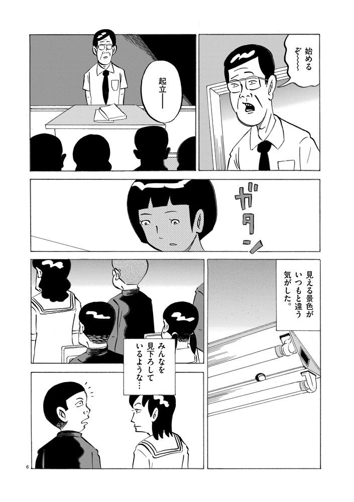 琉球怪談 【第16話】WEB掲載6ページ目画像