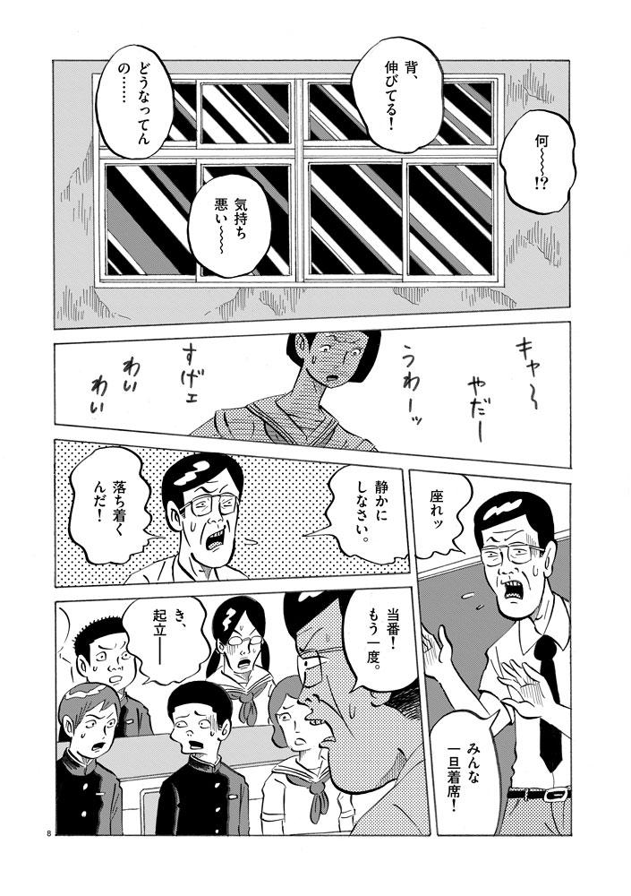 琉球怪談 【第16話】WEB掲載8ページ目画像