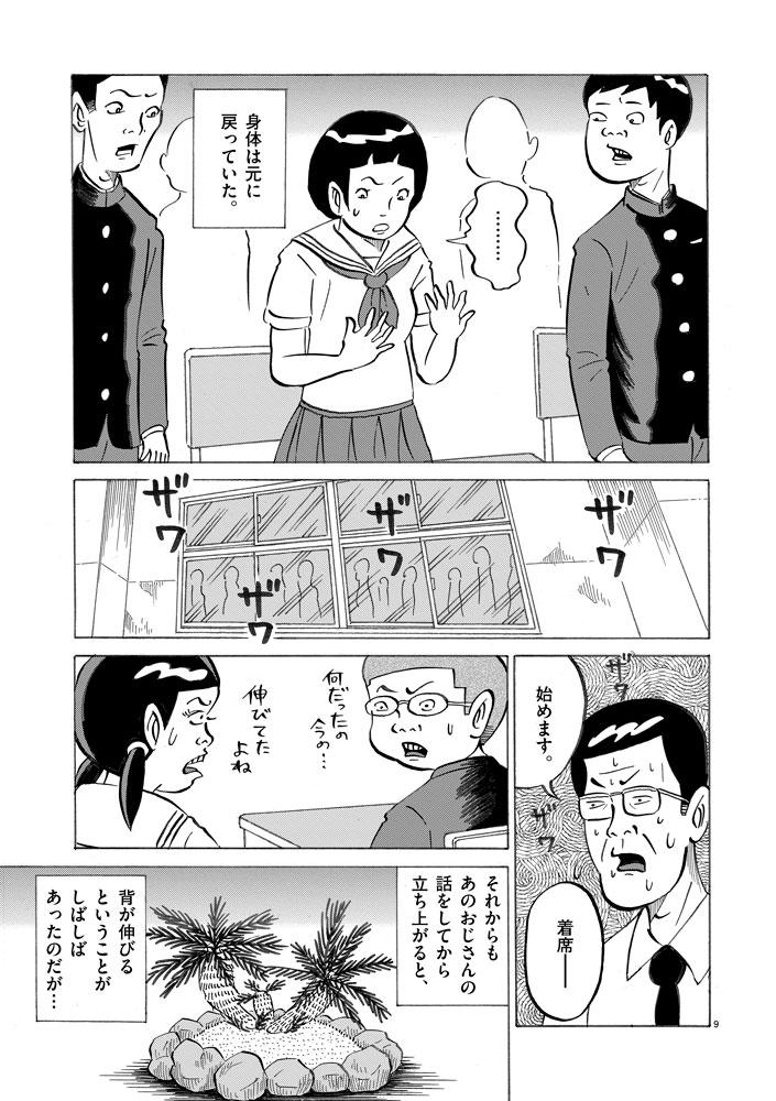 琉球怪談 【第16話】WEB掲載9ページ目画像